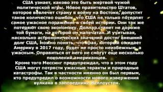 Предсказания Мессинга на 2017 год  Предсказания о России, Европе, Белоруссии,  Украине, США, Китае,