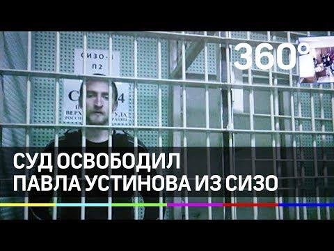 Суд освободил Павла Устинова из СИЗО