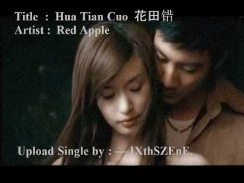 Hua Tian Cuo  花田错  Artist -   Red Apple     — By IXthSZEnE