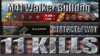 M41 Walker Bulldog как играют статисты wot ✔ 11 фрагов ✔  М41 Бульдог - лучший бой world of tanks