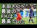サッカー日本代表 本田圭佑、代表引退・・・「これが僕にとって最後のW杯」【2ちゃんねる】すずめ