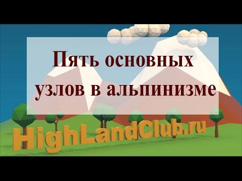 Пять основных узлов в альпинизме //HighLandClub.Ru