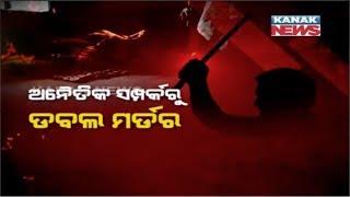 Double murder in Balasore over suspected extra-marital affair