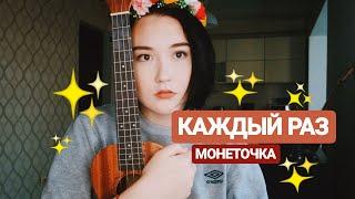 МОНЕТОЧКА - каждый раз на укулеле