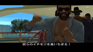 [TAS]Grand Theft Auto; Vice City Part01