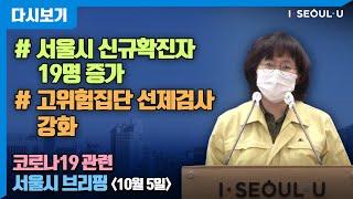 코로나19 관련 서울시 브리핑 - 10월 5일