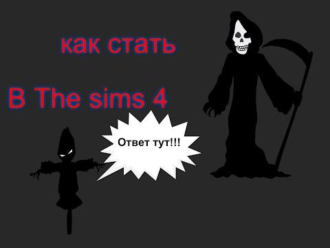 Как стать смертью в Sims 4