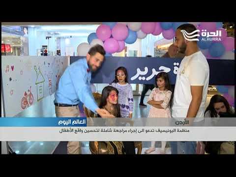 -اليونسيف- تدعو الى تحسين واقع الاطفال في البلدان العربية