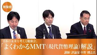 「日本の未来を考える勉強会」ーよくわかるMMT(現代貨幣理論)解説ー平...