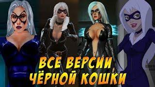 Эволюция Чёрной кошки / Все появления в играх и мультфильмах