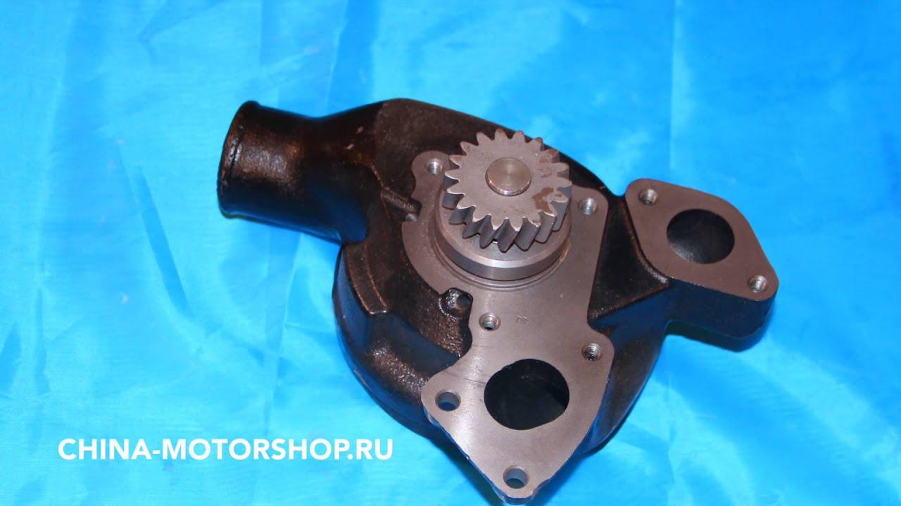 Насос водяной помпа Фотон 1099 1069 Foton двигатель Perkins 135 Ti Перкинс PHASER ФАЙЗЕР
