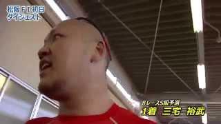 松阪FⅠ8RS級予選 1着・三宅裕武選手