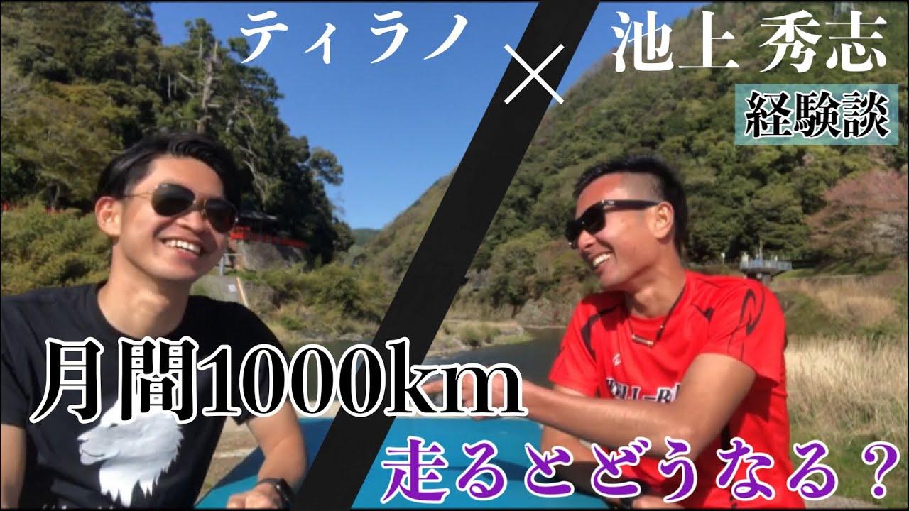 月間1000kmの距離を走るとどんな変化が起こるのか?