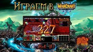 играем в warcraft 3 327 hell td стрим 18
