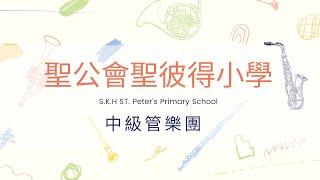 Publication Date: 2021-03-11 | Video Title: 聖公會聖彼得小學|中級管樂團|Renaissance Fai