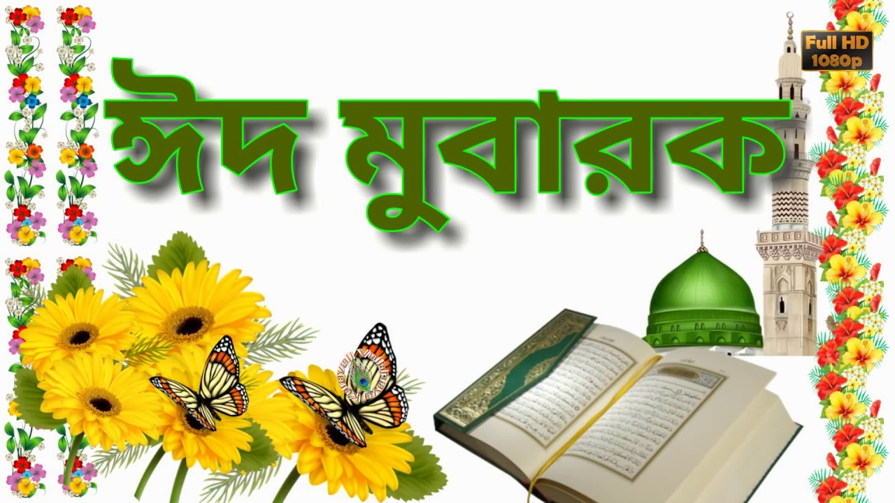 Most Inspiring Bangla Eid Al-Fitr Greeting - maxresdefault  Image_455082 .jpg