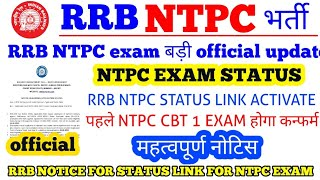 RRB NTPC EXAM DATE : APPLICATION STATUS LINK FOR NYPC EXAM