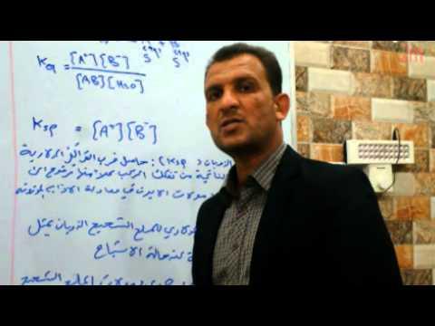 الاتزان الايوني/  الدرس التاسع/ الاستاذ احمد محسن النجار