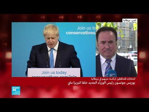 بوريس جونسون..رئيس وزراء بريطانيا الجديد  - نشر قبل 25 دقيقة