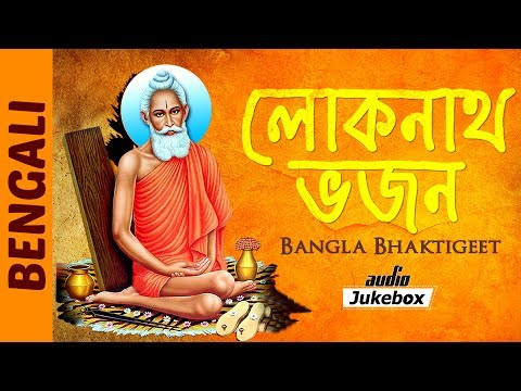 Lokenath Baba Songs | Bangla Bhaktigeet | Bengali Bhakti Songs