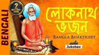 Lokenath Baba Songs | Bangla Bhaktigeet | Bengali Bhakti Songs