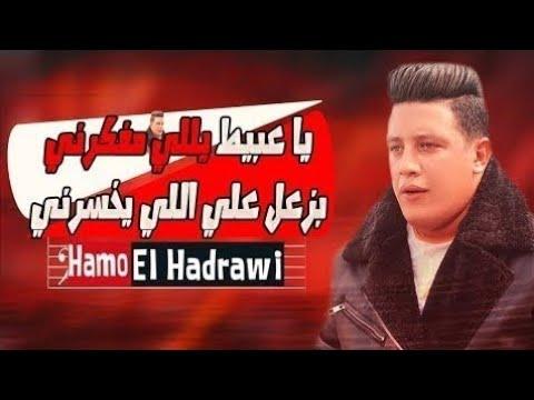 مهرجان يا عبيط يللي مفكرني بزعل علي اللي يخسرني   حمو بيكا بندق تيتو توزيع حوده بندق 2019