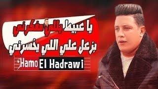 مهرجان يا عبيط يللي مفكرني بزعل علي اللي يخسرني | حمو بيكا بندق تيتو توزيع حوده بندق 2019