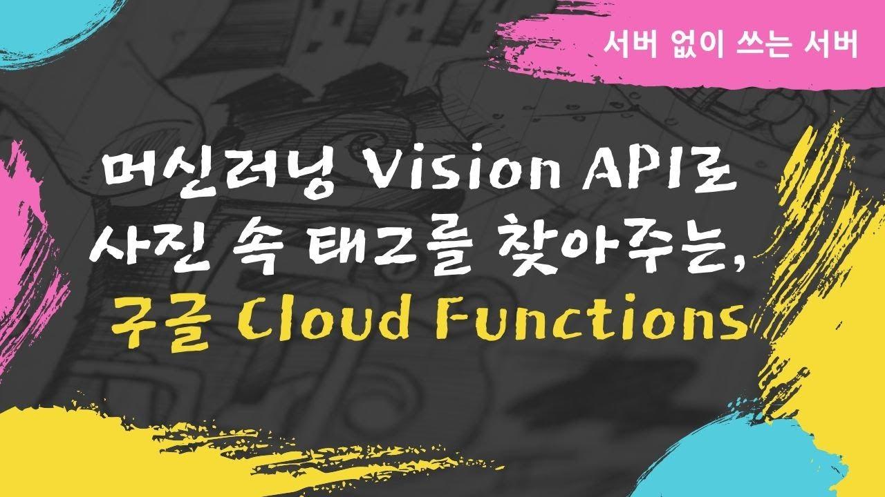 머신러닝 Vision API로 사진 속 태그를 찾아주는, 구글 Cloud Functions