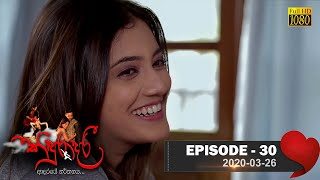 Kinduradari | Episode 30 | 2020- 03- 26 Thumbnail