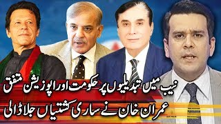 Center Stage with Rehman Azhar   16 November 2018   Express News