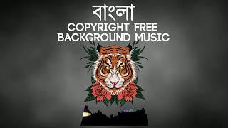 Bangla Rap Background Music | Copyright Free Bangla Background Music | BDMIX MUSIC