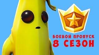 КУПИЛ БОЕВОЙ ПРОПУСК 8 СЕЗОНА ФОРТНАЙТ   FORTNITE 8 SEASON
