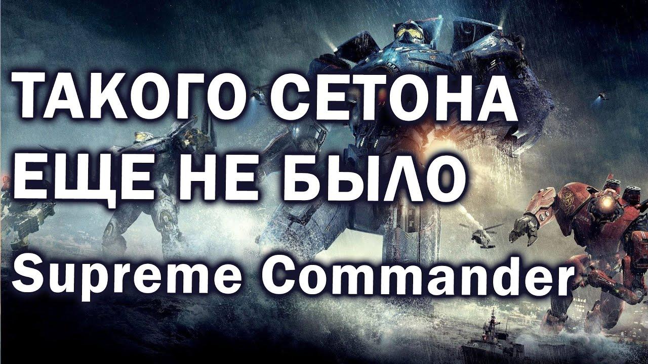 ТАКОГО СЕТОНА ЕЩЕ НЕ ВИДЕЛИ - эпичный матч на легендарной карте в Supreme Commander: FAF