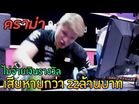 ดราม่า!! เบี้ยวเงินรางวัลEsport เสียหายกว่า 22ล้านบาท   ไทย,อินโดนีเซีย