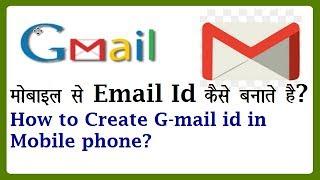 Mobiele se Gmail-Id kaise bnate h?Hoe Maak je Gmail-Id in de mobiele telefoon?