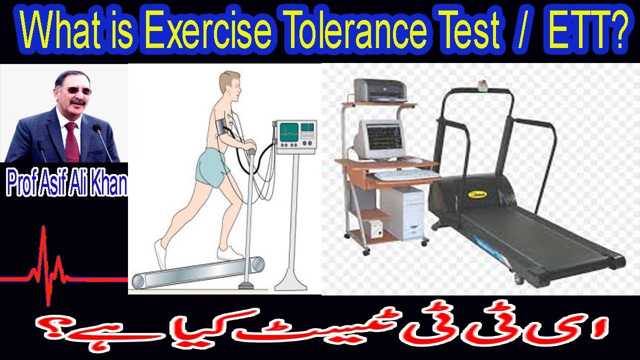 Download What is Exercise Toerlance Test | ETT Test kia hai | ett test of heart in Urdu/Hindi
