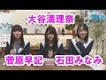 STU48のもっとSTU! 2019/05/04 菅原早記・大谷満理奈・石田みなみ