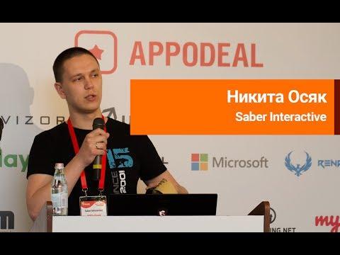 Никита Осяк (Saber Interactive) - Портирование Unity игры на PS4: советы и рекомендации