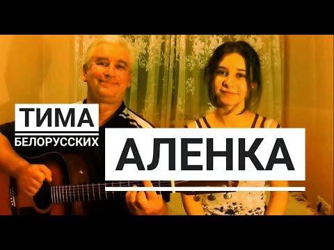 Тима Белорусских - Алёнка  (cover на гитаре)