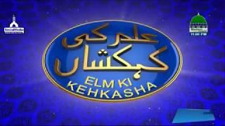 Elam Ki Kehkashan Ep#25 ( 19.09.2017 )