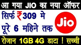 Jio Latest News Reliance Jio Now 6 Months Free Offer With Jio Fi Just Rs.309