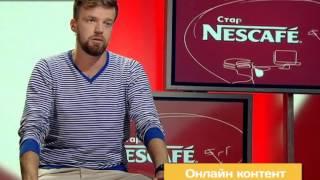 Онлайн Контент - Старт-UP Show з Nescafe 3в1 - 23.10.2014