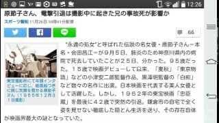原節子さん、電撃引退は撮影中に起きた兄の事故死が影響か スポーツ報知...