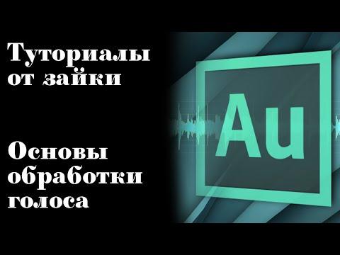 Туториалы от Зайки: Основы обработки голоса (Adobe Audition)
