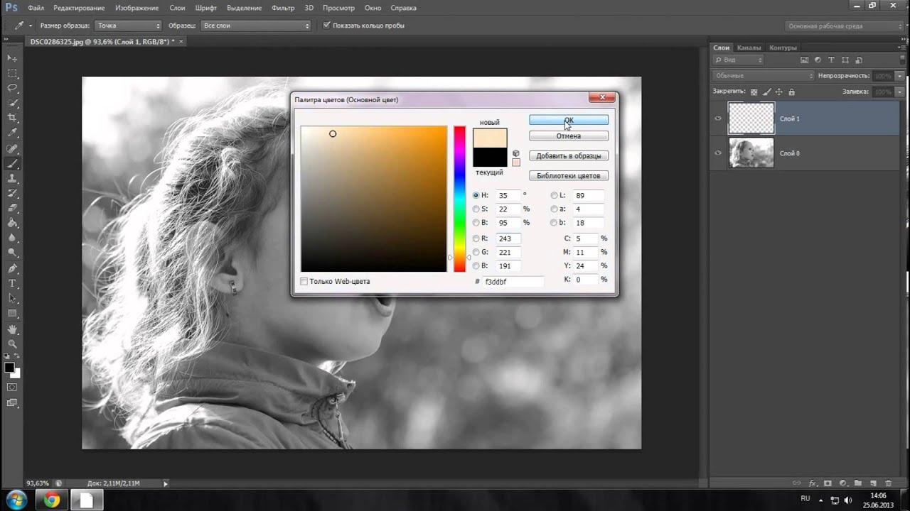 Фотошоп раскрасить черно белое