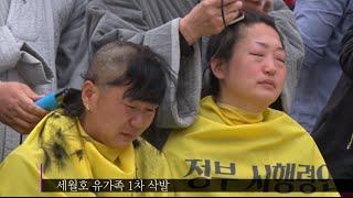[기록영화]세월호유가족 1차삭발... 언론인들은 필히 시청요망