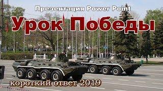 Презентация Как празднуют День Победы в России