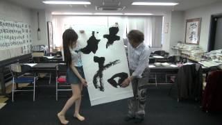 2012年5月1日 デカ書道に挑戦!! 滝ありさオフィシャルブログ「ありん...