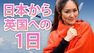羽田空港からイギリスの家に着くまでの一日★24時間密着【入国書類の書き方、カフェで注文、英国のス-パーで買い物】 thumbnail