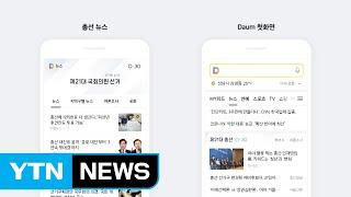 [기업] 카카오, 포털 다음에 총선 특집 페이지 개설 …